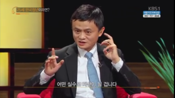 Kata Mutiara Jack Ma alias Jack Ma Quote For Entrepreneurship
